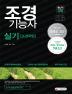 조경기능사 실기(조경작업)(2018)(8절)(개정판)
