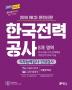 한국전력공사 직무능력검사 인성검사(2018)(고시넷 NCS)