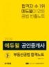 공인중개사 부동산공법 합격노트(2019)(에듀윌)