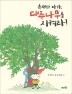 유재와 마카, 대추나무를 지켜라!(도토리숲 저학년문고 6)