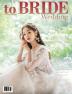 투브라이드 웨딩(to.Bride Wedding)(2017년 2월호)