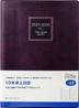 [해외]10年卓上日誌[茶]連用ダイアリ- A5判皮革調茶NO.68(2021年版1月始まり)
