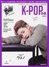 [해외]K-POPぴあ VOL.13