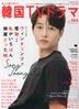 [해외]もっと知りたい!韓國TVドラマ VOL.104