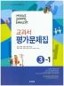 중학 영어3-1 교과서 평가문제집(김성곤)(2016)