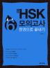 신 HSK 6급 모의고사 한권으로 끝내기(CD1장포함)