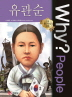 Why? People 유관순(양장본 HardCover)