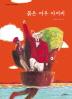 붉은 여우 아저씨(네버랜드 우리 걸작 그림책 48)(양장본 HardCover)
