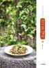 색다른 자연의 맛 산나물 김치