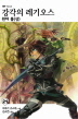 강각의 레기오스. 21: 윈터 폴(상)(엔티노벨(NT Novel))