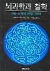 뇌과학과 철학