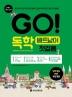GO! 독학 베트남어 첫걸음(CD1장포함)