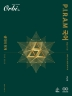 고등 국어 화법과 작문 생각의 전개(2021)(2022 수능대비)(P.I.R.A.M (피램))