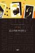 오스카와 루신다. 2(세계문학전집 198)