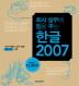 한글 2007(회사 실무에 힘을 주는)