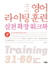 영어 라이팅 훈련 실천 확장 워크북. 2