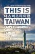 디스 이즈 타이완(This is Taiwan)(2018-2019)(개정증보판)