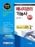 에너지관리기능사 필기(2020)(개정판 6판)