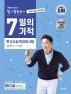 7일의 기적 한국사능력검정시험 심화(1.2.3급)(2022)(큰별쌤 최태성의 별별한국사)