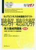 [보유]BJTビジネス日本語能力テスト聽解.聽讀解實力養成問題集 第2版