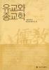 유교와 종교학