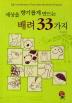 배려 33가지(세상을 향기롭게 만드는)