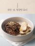 맑은 날 정갈한 요리(우정욱의)