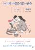 아이의 마음을 읽는 연습: 관계 편