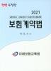 보험계약법(2021)(전면개정판)