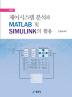 제어시스템 분석과 MATLAB 및 SIMULINK의 활용(5판)