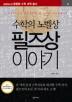 필즈상 이야기(수학의 노벨상)(살림청소년 융합형 수학과학총서 시리즈)