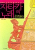 자타카의 노래(마음 시리즈 4)