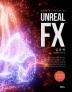 Unreal FX(언리얼 FX): 입문편