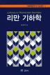 리만 기하학(기하학연구서 시리즈 1)(양장본 HardCover)