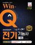 전기기능사 필기 단기완성(2018)(Win-Q(윙크))(개정판 4판)