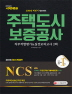 NCS 주택도시보증공사 직무적합평가 실전모의고사 2회(2018)(개정판)