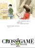 크로스 게임. 7(소장판)
