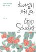 하나님이 키우신다: GOD Schooling(교육 폴더 7)