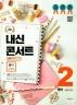 중학 영어 중2-2 중간고사 기출문제집(동아 윤정미)(2019)(내신콘서트)