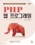 PHP 웹 프로그래밍(개정판 3판)