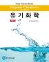 유기화학(6판)