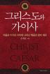 그리스도와 가이사