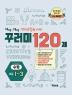 꾸러미 120제 수학(초등1~3)(아이앤아이)