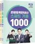 관광통역안내사 스피드 기출 1000제 세트(전2권)