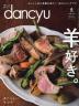 단츄 DANCYU 2018.06