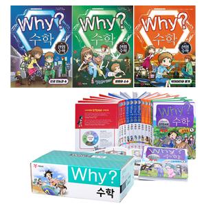Why 와이 수학 시리즈 전19권 세트(아동도서3권증정) : 수와연산+도형+확률과 통계+측정+규칙성+산업