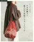 [해외]たっぷり入る!かぎ針編みの編みこみ模樣のラウンドバッグ