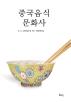 중국음식문화사(양장본 HardCover)