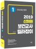 신희원 보건교사 길라잡이. 1(2019)(지역사회간호학)