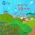 바다가 강물에게(안도현 시인의 동시그림책)(보드북)